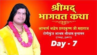 || shrimad bhagwat katha  || acharya sharad krishan ji | day 7 || live ||lalitpur||