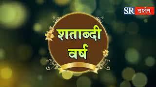 Nani Bai Ro Mayro By : Ananya shrama  Ji | | jharkhand  | श्री टाटा नगर गौ शाला || sr darshan ||