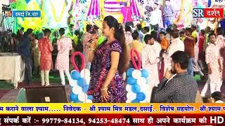 || KHATU SHYAM BHAJAN || DASAI || SR DARSHAN || live || 2019 ||