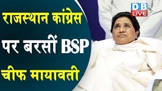 Rajasthan Congress पर बरसीं BSP चीफ Mayawati | BSP नेताओं के साथ बदसलूकी पर भड़की Mayawati |