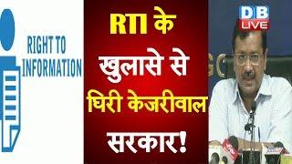 RTI के खुलासे से घिरी केजरीवाल सरकार! | Arvind kejriwal latest news | Delhi latest news | #DBLIVE