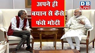 अपने खिलाफ सुनना पसंद नहीं करते पीएम? | Abhijit Banerjee met Prime Minister Narendra Modi