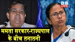 ममता सरकार-राज्यपाल के बीच तनातनी |  Mamta government latest news | west bangal latest news