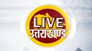 Daily News Bulletin - Uttarakhand    खबर रोजाना    22 october 2019       Navtej TV