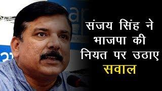 Sanjay Singh ने BJP की नियत पर उठाए सवाल