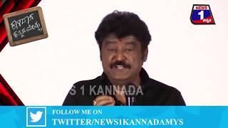ಜಗ್ಗೇಶ್ ಖಡಕ್ ವಾರ್ನಿಂಗ್ ಕೊಟ್ಟಿದ್ದು ಅವರಿಗೇನಾ..? | Jaggesh | Kalidasa Kannada Mestru |