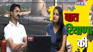 किसकी बनेगी सरकार,कौन बनेगा हरियाणा का CM..?देखिये|| ANV NEWS