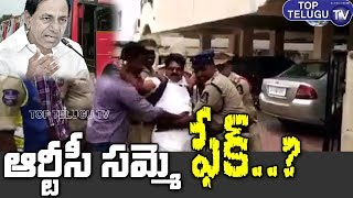 Fake RTC Strike Video | TSRTC | CM KCR News | Telangana RTC Strike | Telangana News Updates
