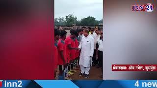 INN24 - पी आर एल फुटबाल कप का हुआ रंगारंग समापन, पूर्व महापौर सहित भाजपा नेता हुए शामिल