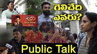 Public Talk On Bigg Boss Telugu 3 | Ticket to Finale | Srimukhi | Ali Reza & Baba Bhaskar