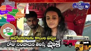 ఆర్టీసీ సమ్మె ఆటో వాలా కాసుల పంట | Auto Drivers Happy with RTC Samme | Public Talk | Top Telugu TV