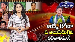 Actress And MLA Roja Special Life Story | AP CM Jagan | Bathuku Jataka Bandi | Top Telugu TV