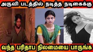 அருவி படத்தில் நடிகைக்கு வந்த பரிதாப நிலைமை இதோ|Aruvi Heroin Aditi Balan Latest sad news