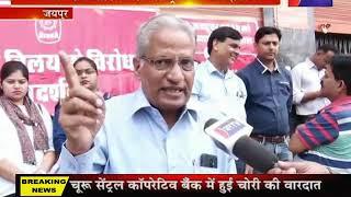 जयपुर: बैंक कर्मचारियों का राष्ट्रव्यापी आंदोलन, बैंकों के विलय का जताया विरोध