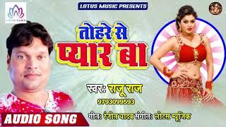 तोहरे से प्यार बा   #Raju_Raj   का सबसे हिट रोमांटिक गाना   Tohre Se Payar Ba   Love Song 2019