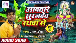 #Prabhat Ojha - आवतारे सूरज देव   Aawatare Suraj Dev Rathawa se   New Bhojpuri Chhath Puja Song 2019
