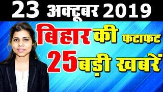 23rd October daily Bihar top news video in Hindi.All District news of Patna,Gaya,siwan,Muzaffarpur.