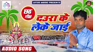 #Niraj Premi Yadav - दउरा  लेके जाई | Daura Leke Jaai | New Bhojpuri Chhath Pooja Song 2019