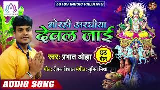#Prabhat Ojha - भोरही अरघीया देवल जाई | Bhorahi Araghiya Dewal Jaai | New Bhojpuri Chhath Puja Song