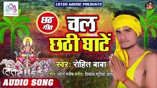 #Rohit Baba - चलs छठी घाटे | Chala Chhathi Ghate | New Bhojpuri Chhath Pooja Song 2019