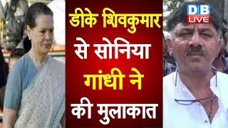 डीके शिवकुमार से सोनिया गांधी ने की मुलाकात | Congress President Sonia Gandhi meets DK Shivakumar