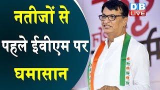 नतीजों से पहले EVM पर घमासान   महाराष्ट्र कांग्रेस ने EVM हैक की जताई आशंका   #DBLIVE