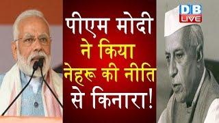PM Modi ने किया नेहरू की नीति से किनारा ! दूसरी बार गुट निरपेक्ष सम्मलेन से दूर रहेंगे PM |