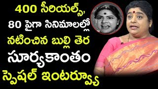 Senior Actress Sailaja Exclusive Full Interview || Bhavani HD Movies