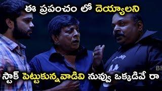 ఈ ప్రపంచం లో దెయ్యాలని స్టాక్ పెట్టుకున్నవాడివి నువ్వు ఒక్కడివే రా || Latest Telugu Movie Scenes