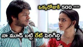 ఒక్కరోజుకి 500 ****  నా మూడ్ బట్టి రేట్ పెరిగిద్ది || Telugu Latest Movie Scenes
