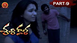 Sasikala Telugu Movie Part 9 || Misha Goshal, Nitinraj, Jaya Raj || Bhavani HD Movies