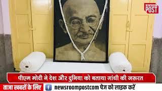 अमेरिकी अखबार में लेख लिखकर पीएम मोदी ने देश और दुनिया को बताया गांधी की जरूरत NewsroomPost