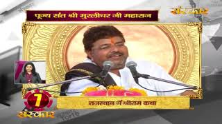 Bhakti Top 10 || 22 October 2019 || Dharm And Adhyatma News ||