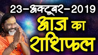 Gurumantra 23 October 2019 - Today Horoscope - Success Key - Paramhans Daati Maharaj