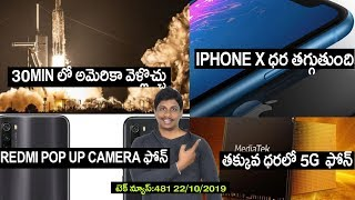 TechNews in telugu 481:redmi note 8t,iphone x price reduction,iphone se2,pixel 4,reusable rocket