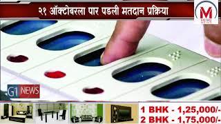३२३७  उमेदवारांचे भवितव्य मतदान पेटीत बंद,२१ ऑक्टोबरला पार पडली मतदान प्रक्रिया