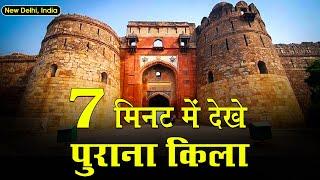 सिर्फ़ 7 मिनट में देखे पुराना किला | Purana Qila Video Tour in Just 10 Minutes |  New Delhi, India