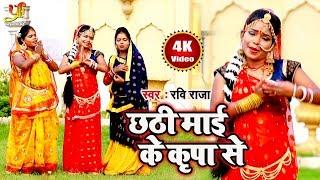 Ravi Raja का नया सबसे हिट छठपूजा गीत 2019 - छठी माई के कृपा से - Chhath Puja Geet 2019