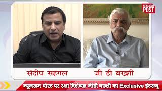 #Exclusive Interview of -  मेजर जनरल (रिटा.) जीडी बख्शी -  Only on NewsroomPost. Don't miss.