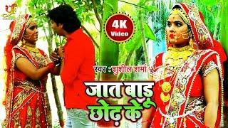#HD_Vieo - जात बाड़ू छोढ़ के - Sushil Sharma - Jat Badu Chhod ke -  Bhojpuri Sad  Songs 2019