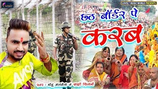 Monu Albela छठ बॉर्डर पे करब - Sakshi Siwani - Chhath Border Pe Karab   Bhojpuri Chhath Geet 2019