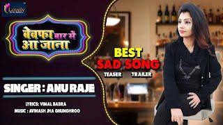 AUDIO PROMO - बेवफा बार में आ जाना - Annu Raje - Bewafa Bar Me Aa Jana   Hindi Sad Song 2019