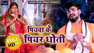 #छठ गीत-H D VEDIO यू बिहार में हर जगह छठ का ये गाना धूम मचा रहा है-पियवा के पियर धोती-राहुल पांडे