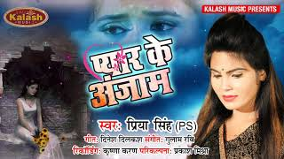 Priya Singh (PS) का प्यार में धोखा पर सबसे बड़ा गाना - Pyar Ke Anjam प्यार के अंजाम SAD SONG