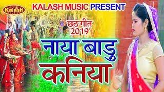 Chhath Video - नाया बाड़ू कनिया || Naya adu Kaniya || Shakshi Shivani & Prince Shivam - Chhath Song