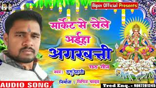 छठ पूजा में बजने वाला गाना | मार्किट से लेले अइहा अगरबत्ती | Market Se Lele aiha #Ramu Dehati