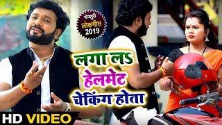#Video Song - लगा लs हेलमेट चेकिंग होता - Sanjay Lal Yadav , Kavya Krishnamurti - Bhojpuri Songs