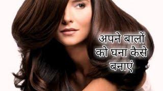 HearHealth Videos - अपने बालों को घना कैसे बनाएं - Videos