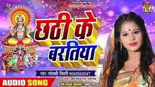 #Chath Geet 2019 || Chath Ke Bartiya छठ के बरतिया || Swetakshi Tiwari || New Bhojpuri Song