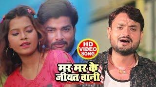 #Video_Song - मर मर के जीयत बानी | #Ranjeet Kasyap Chotu Baba का Bhojpuri Said Song 2019
